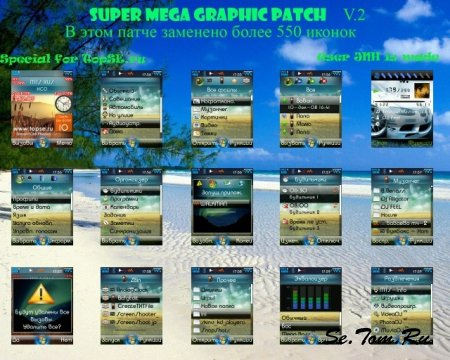 SuperMega Graphic Patch For W610i