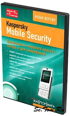 Kaspersky Mobile Security 8.0.51