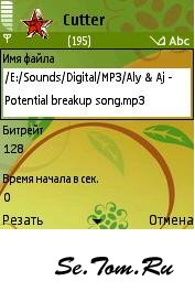 Mp3tools 17 Halmer (MP3 Инструменты от Халмера)