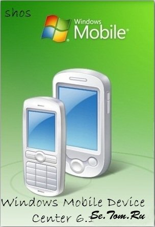 Windows Mobile Device Center 6.1 [x86 и x64]