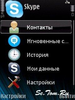 Скачать программу бесплатно для Symbian OS9.1, OS9.2, OS9.3.