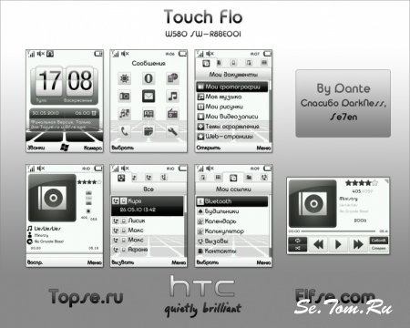 Touch Flo W580 SW-R8BE001