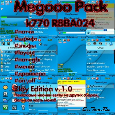Megooo Pack For K770 R8BA024