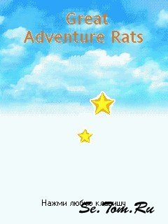 Great Adventure Rats